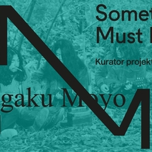 Something Must Break: Kikagaku Moyo