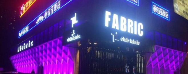 Chińczycy podrobili klub Fabric!