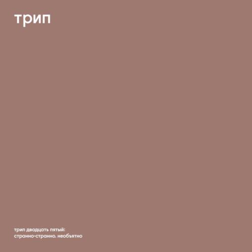 Nina Kraviz - EP stranno stranno